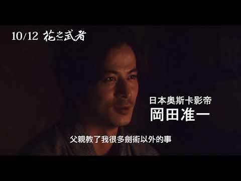 10/12【花之武者】中文預告