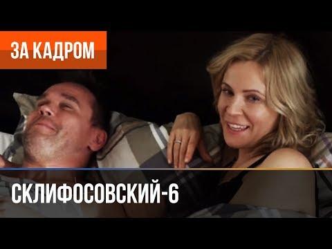 ▶️ Склифосовский 6 сезон (Склиф 6) - Выпуск 7 - За кадром