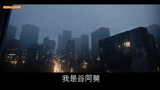 #641【谷阿莫】4分鐘看完2015倒閉破產的電影《大賣空 The Big Short》