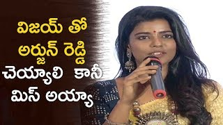 Aishwarya Rajesh Speech About  Vijay Devarakonda @Vijay Devarakonda New Movie Opening Ceremony