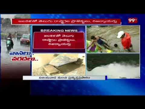 Heavy Rainfall in Vijayawada | Roads Filled With Flood Water | 99  TV Telugu