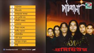Pathshala Biplob Prometheus Band Full Audio Album Sonali Products