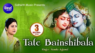 TATE BAINSHIBALA  Album Dahi Pasara  Namita Agrawa