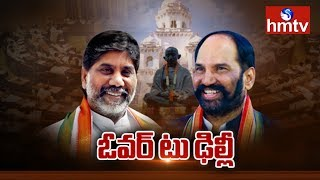 Suspense Continues on Telangana CLP Leader Selection  | hmtv