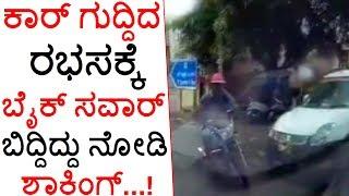 Jayanagar Accident Caught On Cam | ಕಾರ್ ಗುದ್ದಿದ  ರಭಸಕ್ಕೆ ಬೈಕ್ ಸವಾರ್ ಬಿದ್ದಿದ್ದು ನೋಡಿ ಶಾಕಿಂಗ್...!