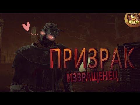 ПРИЗРАК ИЗВРАЩЕНЕЦ (Dead by Dealight)