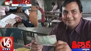 Inter Students Pin Currency Notes To Answer Sheets In UP | Teenmaar News
