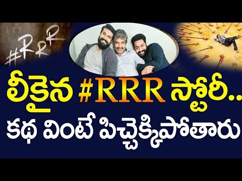 RRR Movie Story Leaked | Rajamouli, NTR, Ram Charan Movie RRR Secrets Leaked | Tollywood Updates