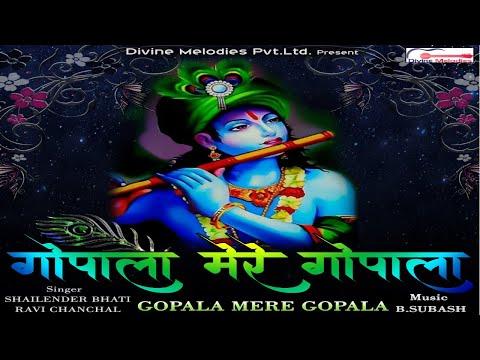 Krishna Bhajan  Mein Tu Teri Ho Gayi Shyam From Gopala Mere...