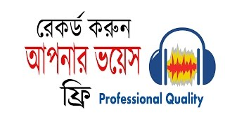 How To Record Your Voice On Computer Professionally Bangla Tutorial