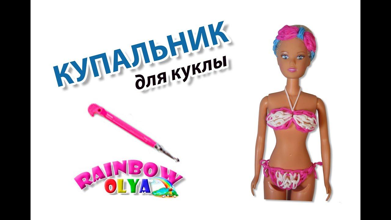 Как сделать купальник для кукол из резинок