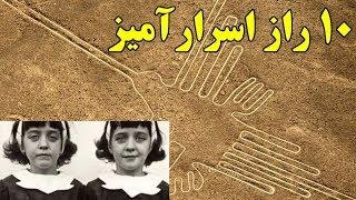 ۱۰ راز اسرارآمیز که علم برای آنها پاسخی نیافته  Top 10 Farsi
