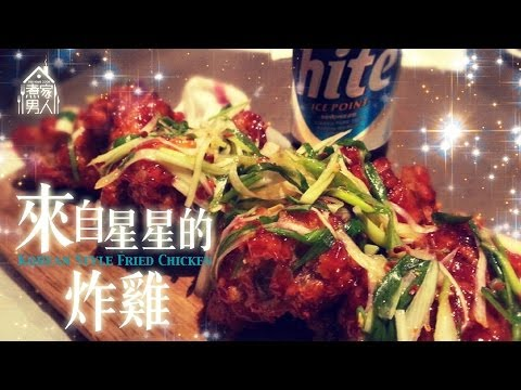 來自星星的炸雞 Korean Fried Chicken