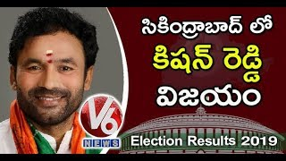 BJP MP Candidate Kishan Reddy Won Secunderabad Lok Sabha Seat | Election Results 2019