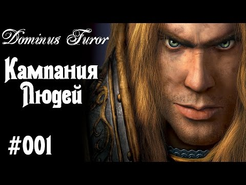 Warcraft 3 Reign of Chaos | Кампания людей | #001