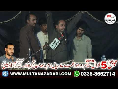 Zakir Syed Mukhtar Hussain Shah I Majlis 5 Shawal 2019 | Near Mor Ahmad Pur Sial