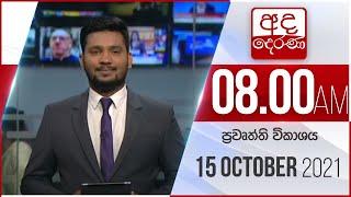8.00 AM HOURLY NEWS | 2021.10.15