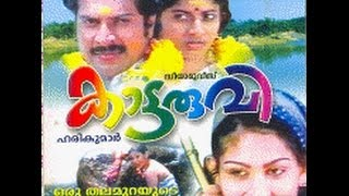 Cobra - Kataruvi 1983: Full  Malayalam Movie