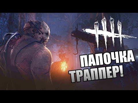 Dead by Daylight ► ПАПОЧКА ТРАППЕР