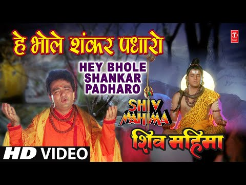 Hey Bhole Shankar Padhaaro Full Song I Shiv Mahima