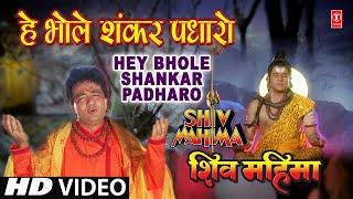 Hey Bhole Shankar Padhaaro [Full Song] I Shiv Mahima