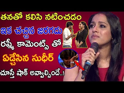 Anchor Rashmi Not Interested To Working With Sudigali Sudheer | Jabardast |Trending Telugu Updates