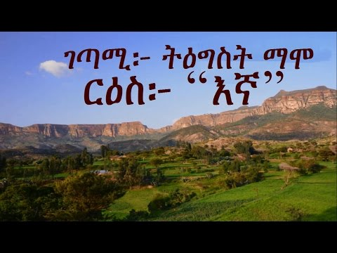 Ethiopia  Amharic Poem Tigist Mamo (ትዕግስት ማሞ)  Egna እኛ