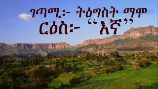 Ethiopia | Amharic poem: Tigist Mamo - Egna