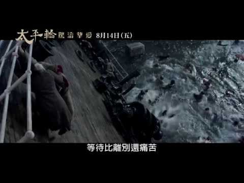 太平輪:驚濤摯愛 - 幕後特輯:愛戀永恆篇