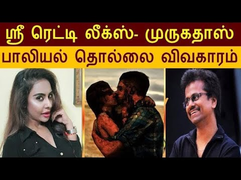 SRI REDDY LEAKS - A.R. Murugadoss Name In His Controversy | Sri Reddy - Murugadoss Issue | Sarkar