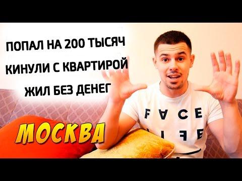 Переезд в Москву. Моя история. Опыт. Мотивация - Москва Для Начинающих