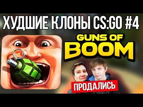 ХУДШИЕ КЛОНЫ CS:GO #4 - Guns of Boom (БЛОГГЕРЫ РЕКЛАМИРУЮТ ГОВНО?)