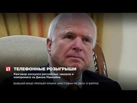 Пранкеры Лексус и Вован разыграли сенатора США Маккейна