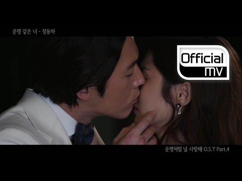 [mv] Jung Dongha(정동하)   Destiny Sonata(운명 같은 너) (you Are My Destiny(운명처럼 널 사랑해) Ost Part. 4) video