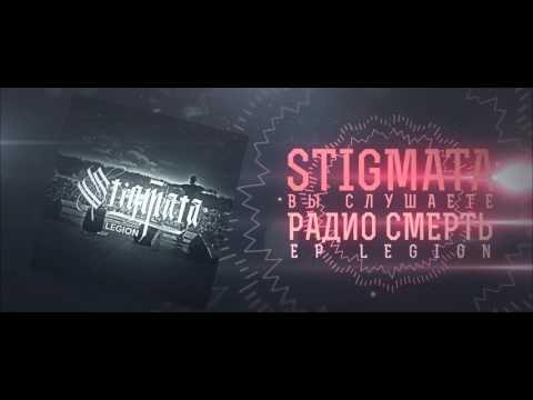 STIGMATA - РАДИО СМЕРТЬ (LYRIC VIDEO)