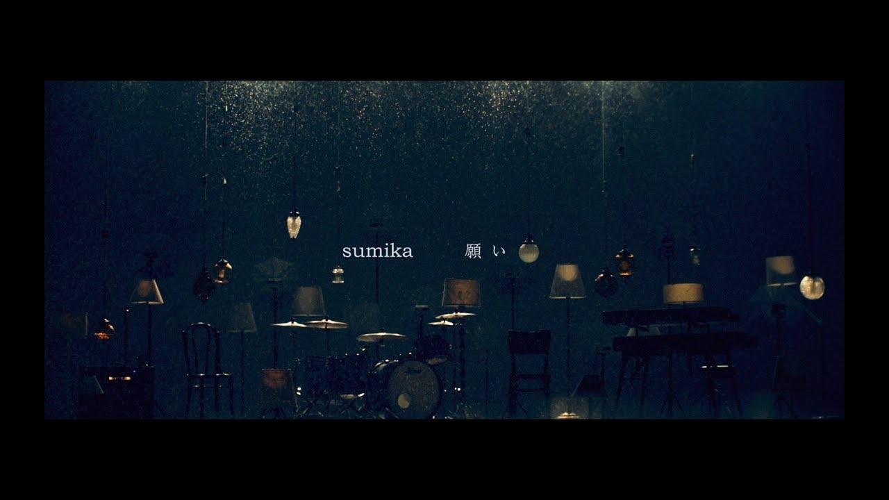 """sumika - """"願い""""のMVを公開 (テレビ朝日系土曜ナイトドラマ『おっさんずラブ-in the sky-』主題歌) 新譜シングル「願い / ハイヤーグラウンド」2019年12月11日発売予定 thm Music info Clip"""