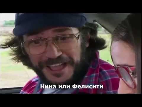 Гастон признается Нине в любви (79)