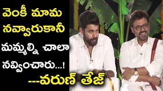 Varun Tej Say's His Experience About Venkatesh | Sankanthi Special F2Movie Interview