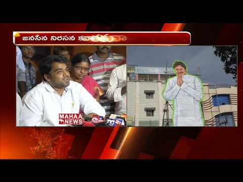 Janasena Chief Pawan Kalyan Tour In Anantapur | Mahaa news