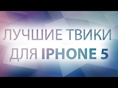 Лучшие и бесплатные твики для iPhone 5 на iOS 6