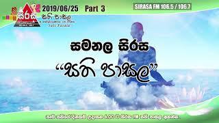 Sirasa FM Samanala Sirasa Sati Pasala 2019-06-25