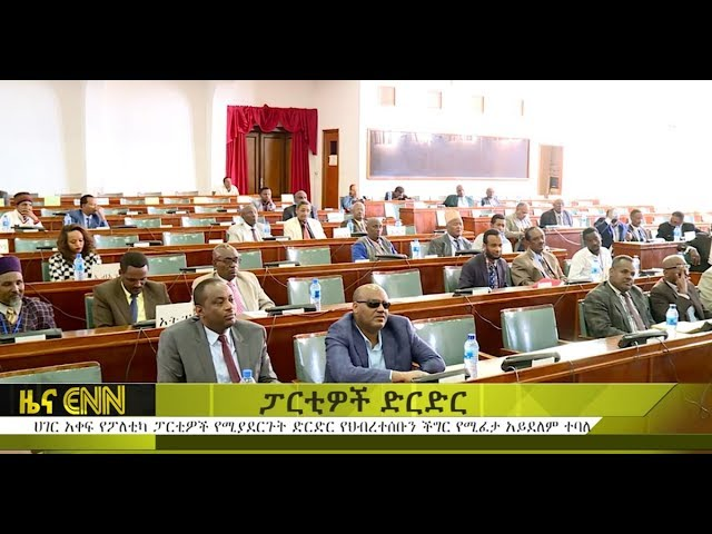 Ethiopia : EPRDF and opposition parties dialogue doesnt solve the crisis – Lidetu Ayalew