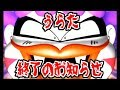 日本一周!大波乱の『桃太郎電鉄』/そらまふうらさか【Part3】 thumbnail