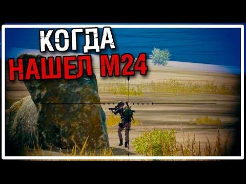 Когда нашел M24 [PLAYERUNKNOWN'S BATTLEGROUNDS]