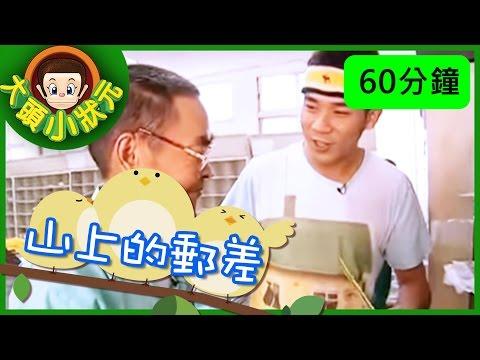 台灣-大頭小狀元-EP 015 山上的郵差 、 雜技天王