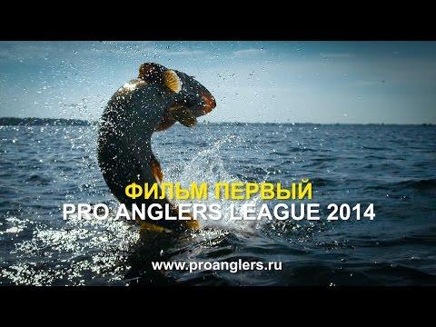Pro Anglers League 2014 ФИЛЬМ ПЕРВЫЙ (4K Resolution)