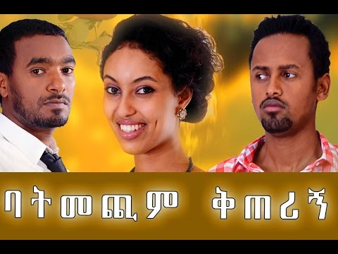 Ethiopian Movie -  Batmechim Kiterign 2016 (ባትመጪም ቅጠሪኝ ሙሉ ፊልም) Full Movie