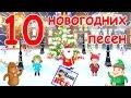 10 новогодних и рождественских песен Видео для детей Наше всё mp3
