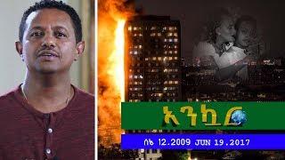 Ethiopia - Ankuar - Ethiopian Daily News Digest   June 19, 2017