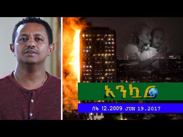 Ethiopia - Ankuar : Ethiopian Daily News Digest | June 19, 2017